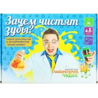 Набор «Юный химик. Зачем чистят зубы?»